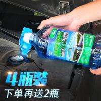 汽车玻璃水冬天冬季防冻型小车用品雨刮水液零下车上用品新车