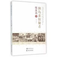 胰�u素探秘者:��友尚�� 杜�烙� 上海交通大�W出版社 9787313136350