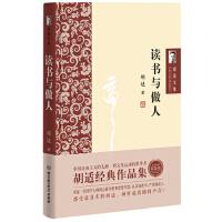 【正版直发】胡适文集:读书与做人 胡适 北京理工大学出版社 9787568224659