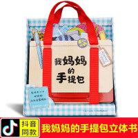 【礼盒装】我的妈妈的手提包My Mommy's Tote日本益智游戏绘本0-3-6岁宝宝迷你玩具简笔画涂色书低幼撕不烂3