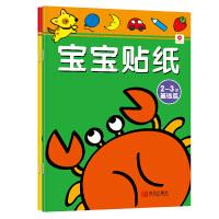 宝宝贴纸2-3岁基础+提高(全2册)