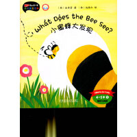 小蜜蜂大发现(4-5岁下)(点读版)