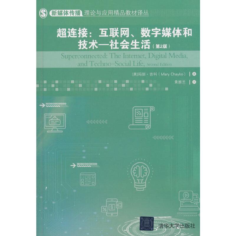 超连接:互联网、数字媒体和技术-社会生活(第2版) 赠送各章课件、课后讨论题以及相关阅读资料,下载地址见书封底内容简介。