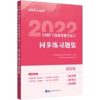 中公教育2020全国护士执业资格考试辅导用书:同步练习题集
