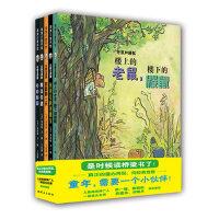 蒲蒲兰童书馆―老鼠和鼹鼠(全五册):楼上的老鼠,楼下的鼹鼠/崭新的一天/冬日仙境/魔法奇遇/有羽毛的