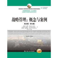 战略管理:概念与案例(英文版 第12版)(工商管理经典教材 核心课系列) 迈克尔・希特 R.杜安・爱尔兰 罗伯特・霍斯