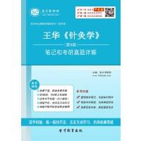 王华《针灸学》(第9版)笔记和考研真题详解-在线版_赠送手机版(ID:76498)