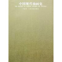 【新书店正版】中国现代油画史 李超 上海书画出版社 9787807254324