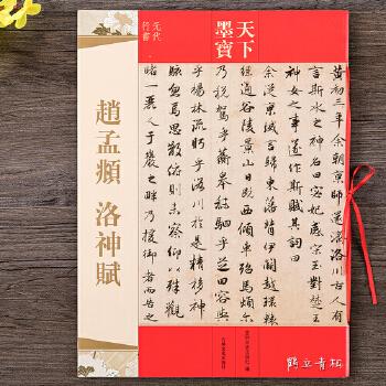 赵孟頫洛神赋 天下墨宝 吉林文史出版社 元代行书毛笔书法字帖