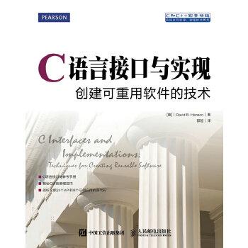 C语言接口与实现(pdf+txt+epub+azw3+mobi电子书在线阅读下载)