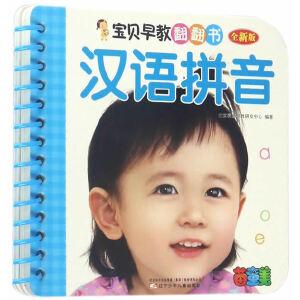 宝贝早教翻翻书――汉语拼音