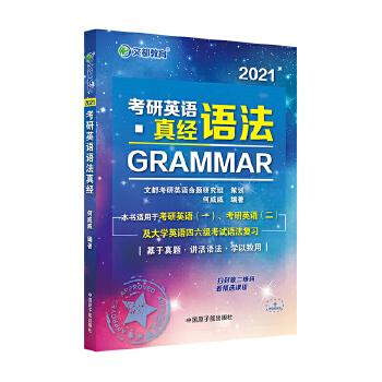 文都教育 何威威 2021考研英语语法真经