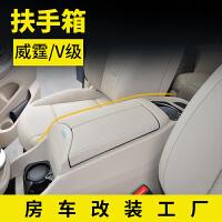 奔驰新威霆扶手箱 V260扶手箱车载冰箱 vito V级扶手箱改装专用SN5115