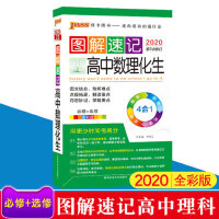 2020版PASS绿卡图书 图解速记高中数理化生必修+选修 全彩版理科4合1 数学物理化学生物 97875648128