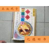 【二手旧书9成新】中国豆腐菜大全(外皮坏里边很干净) /张德生