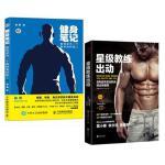 叔贵 健身笔记 如何成为一个身材有料的人 男女通用科学健身 入门指南书籍+星级教练出动 利国宏 66个基本动作 18个