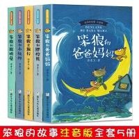 笨狼的故事 注音版 汤素兰系列儿童书 全套5册 笨狼去旅行笨狼和爸爸妈妈 一二三年级小学生课外阅读书籍书籍 7-10岁