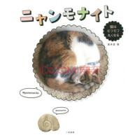 【现货】ニャンモナイト 猫はモフモフ丸くなる 猫咪摄影写真