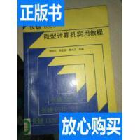 [二手旧书9成新]长城0520微型计算机实用教程 /傅朝元等编 电子工