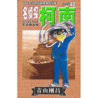 【二手书9成新】名侦探柯南第五辑-42出版社:长春出版社9787806646083长春出版社