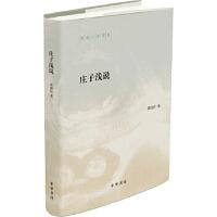 【新书店正版】庄子浅说(陈鼓应著作集)陈鼓应中华书局9787101119190