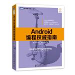Android编程权威指南,人民邮电出版社,BillPhillipsBrianHardy著9787115346438