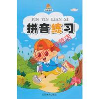 【旧书9成新】拼音练习红孩儿工作室江西美术出版社9787548004523