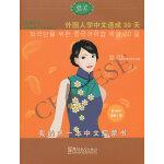 语感中文:外国人学中文速成30天(韩语版)