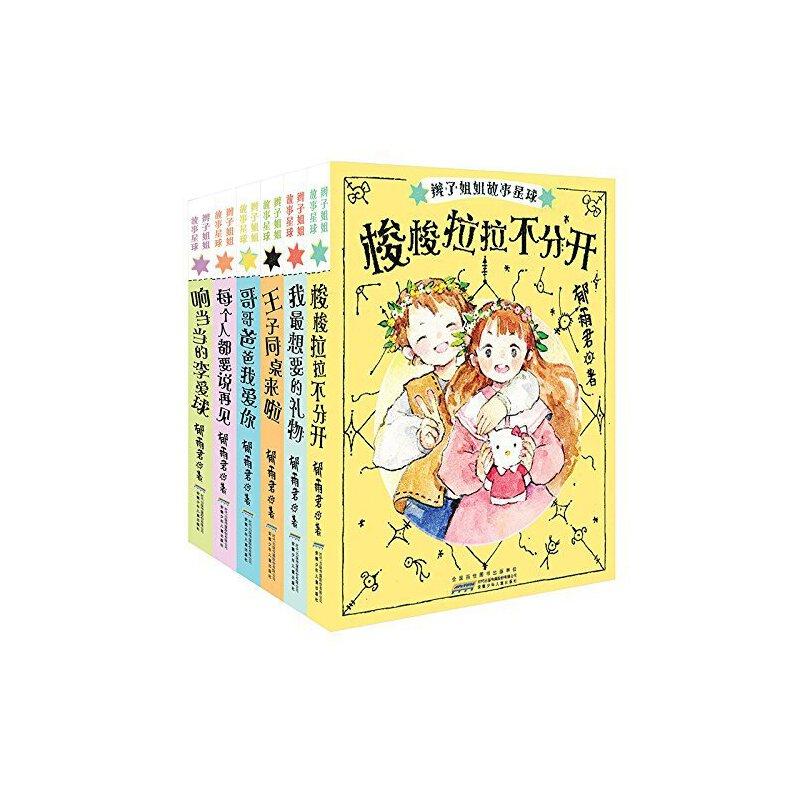 辫子姐姐故事星球系列6册 王子同桌来啦 7-8-9-10-12岁少儿童文学三四五年级课外书校园成长小