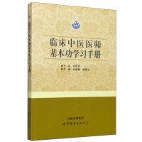 西安世图:临床中医医师基本功学习手册