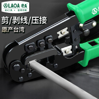原装进口台湾老A (LAOA)多功能棘轮网线钳 压线钳4p/6P/8P网络钳