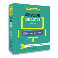 清华:科学思维训练游戏(最强大脑思维训练系列)