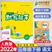 小学语文默写能手三年级下册语文 人教版