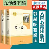 儒林外史 简爱 人民教育出版社九年级下册必读书目人教版