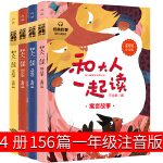 现货和大人一起读156篇4册套装注音版一年级二年级上册下册小学生课外书快乐读书吧儿童读物6-7-8-10岁少儿书籍曹文