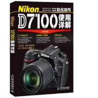 【新书店正版】 Nikon D7100使用详解 王永辉 人民邮电出版社 9787115323163