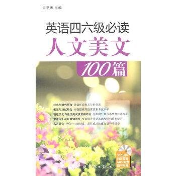 英语四六级必读人文美文100篇(随书附赠MP3光盘)