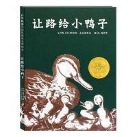 让路给小鸭子启发少幼儿童宝宝亲子情商启蒙绘本故事图书籍2-3-5-6-7-8岁