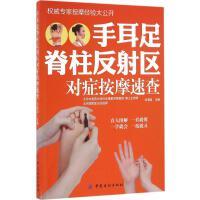 手耳足脊柱反射区对症按摩速查 刘清国 主编 家庭医生生活 中国纺织出版社