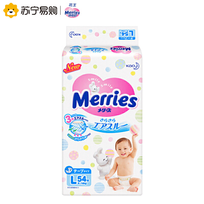 花王妙而舒纸尿裤L54片日本原装进口L号尿不湿男女宝宝婴儿尿不湿