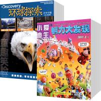 环球探索+小爱迪生・智力大发现组合2020年杂志订阅8月起订