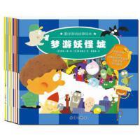 数学游戏故事绘本第*辑 套装共8册 包含梦游妖怪城 数学游戏绘本幼儿少儿智力开发早教图书幼儿园用书BH