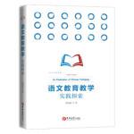 语文教育数学 陈德收 9787569233117