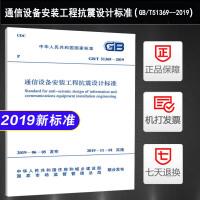 【全新正版】2019新规范 GB/T 51369--2019 通信设备安装工程抗震设计标准