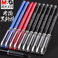 晨光中性笔考试用0.5 mg-666碳素黑水笔芯 B4501学生文具批发