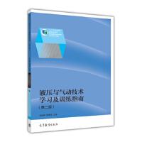 液压与气动技术学习及训练指南(第二版) 何法明,李博洋 高等教育出版社 9787040422689