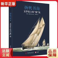 "文�W史上的""船""�f �P帆��海,�A中科技大�W出版社,(法)�-伯努瓦・埃��(Jean-Benoit Heron),9787"