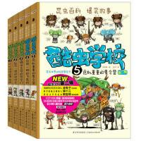 酷虫学校(1-5册套装)