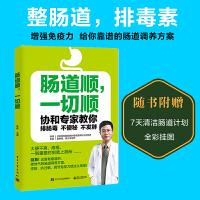 肠道顺,一切顺――协和专家教你排肠毒、不便秘、不发胖