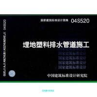 04S520埋地塑料排水管道施工中国建筑标准设计研究【稀缺旧书】